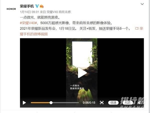 荣耀v40手机最新消息_荣耀v40手机什么时候发布