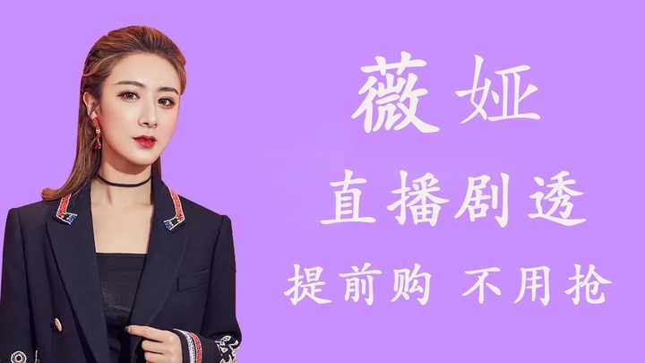 薇娅直播预告清单1.20年货节_薇娅1月20日直播预告清单