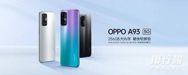 oppoa93处理器是多少_oppoa93处理器是什么