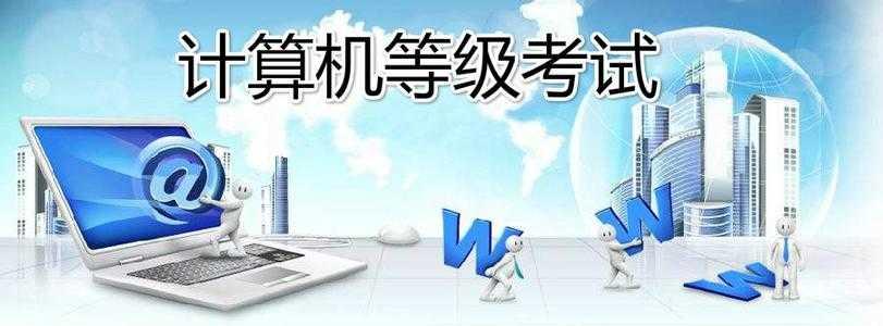 2021计算机二级office用的是哪个版本_2021计算机二级office改革