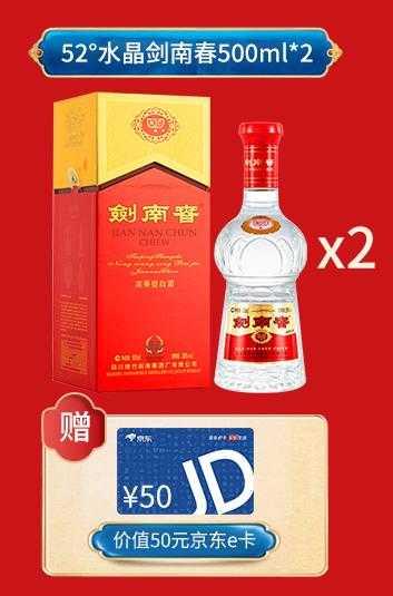 剑南春 水晶剑 52度 单瓶装高度白酒 500ml 口感浓香型