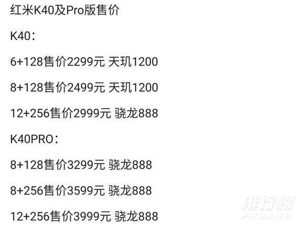 红米k40什么时候发布的_红米k40预计发布时间