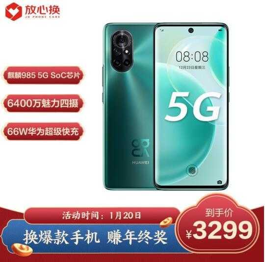 華為 HUAWEI nova 8 麒麟985 5G SoC芯片 綺境森林全網通5G手機