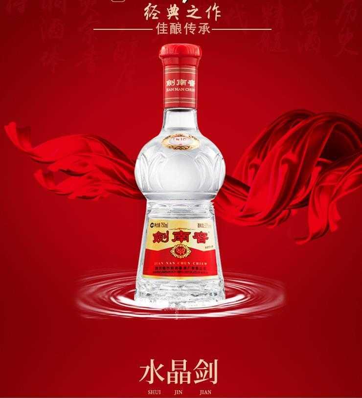 【酒厂直营】剑南春 水晶剑 52度 750ml单瓶装 浓香型白酒