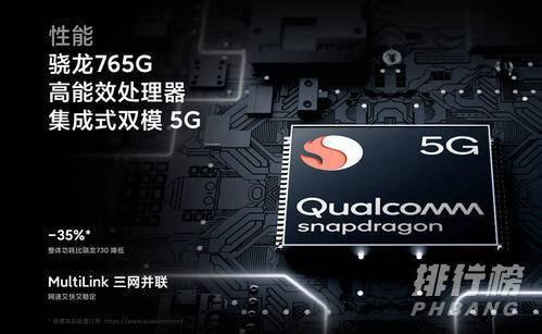 高通骁龙765g处理器排名_高通骁龙765g排行榜2021