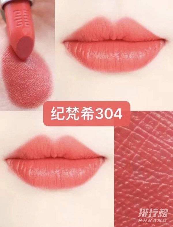 纪梵希最火的口红色号排行_纪梵希口红哪个颜色好看显白2021