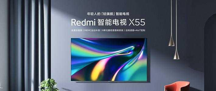 荣耀智慧屏x1和红米x55对比_荣耀智慧屏x1和红米x55哪个好