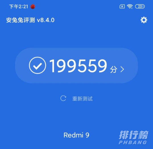 红米note9参数配置_红米note9参数配置详细