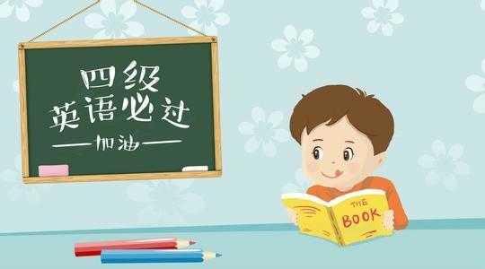 2021年英语四级考试时间和报名时间