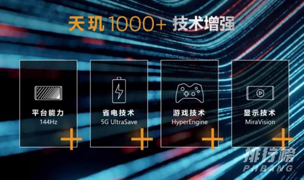 骁龙750g和天玑1000+差多少_骁龙750g和天玑1000+哪个好
