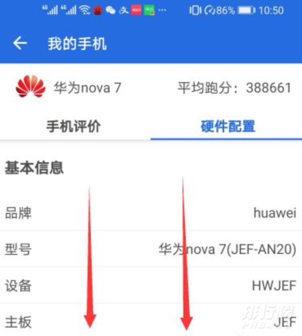 华为如何查看手机屏幕厂商_华为如何查看手机屏幕供应商