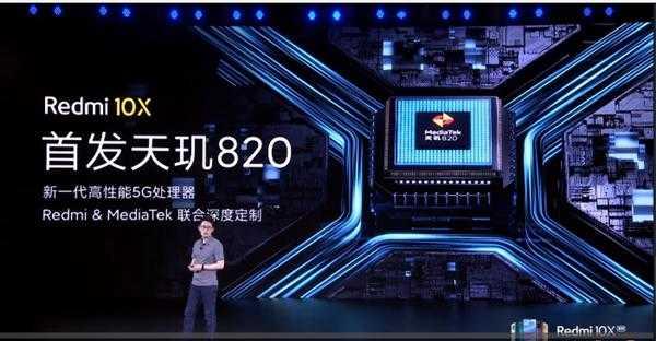 天玑820和骁龙750g处理器哪个好_天玑820和骁龙750g对比