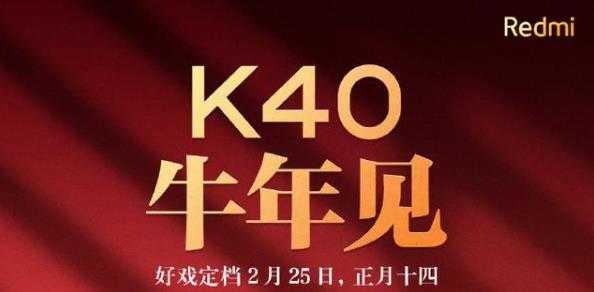 红米k40pro的最新消息_红米k40pro最新情况