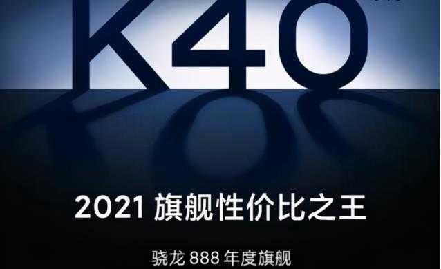 小米10和红米k40哪个好_小米10和红米k40对比