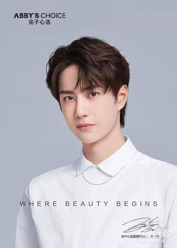 王一博代言的护肤品有哪些_王一博代言的护肤品牌子