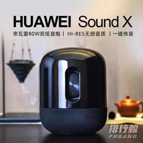 华为智能音箱sound x和sound区别_ 哪个值得买