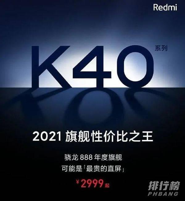 红米k40多少钱_红米k40价格