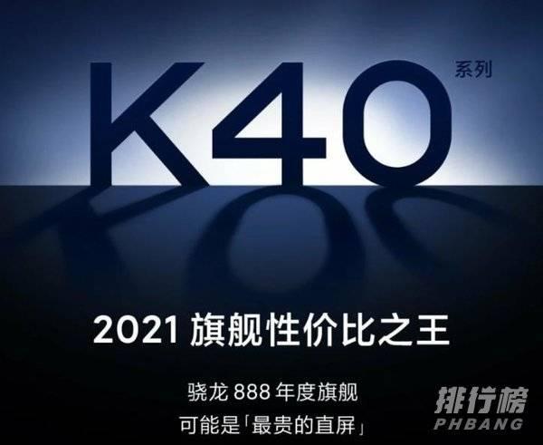红米k40上市时间和价格_红米k40什么时候上市多少钱