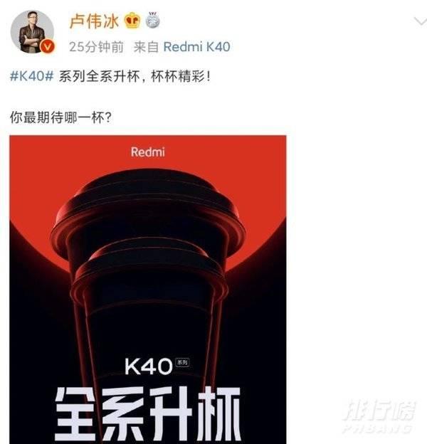 红米k40预计售价_红米k40大概价格