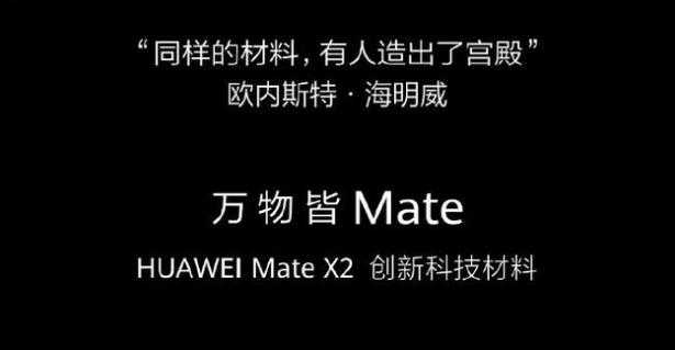 华为matex2参数_华为matex2参数配置详情