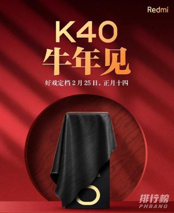 红米k40系列有哪些_红米k40有几个版本