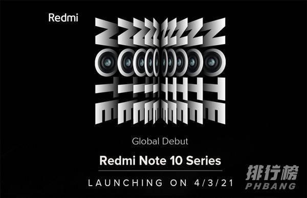 红米Note10价格_红米Note10价格及参数