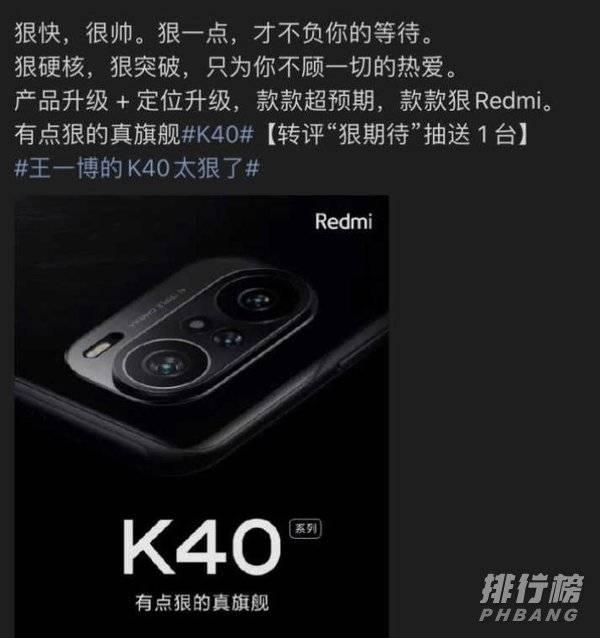 红米k40是lcd屏幕吗_红米k40是oled还是Lcd屏