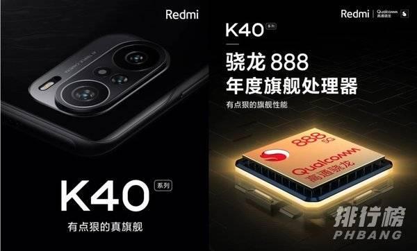 红米k40是升降摄像头吗_红米k40是什么摄像头