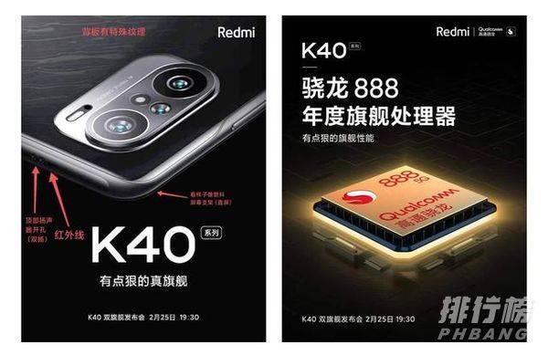 红米k40pro什么时候开售_红米k40pro开售时间