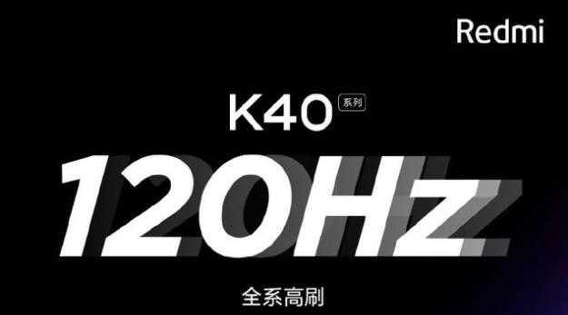 红米k40是oled还是Lcd屏_ 红米k40是oled屏幕吗