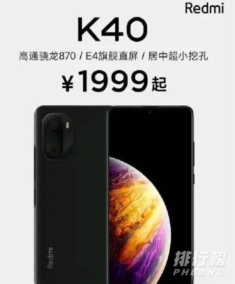 红米k40多少钱_红米k40最新消息大概多少钱