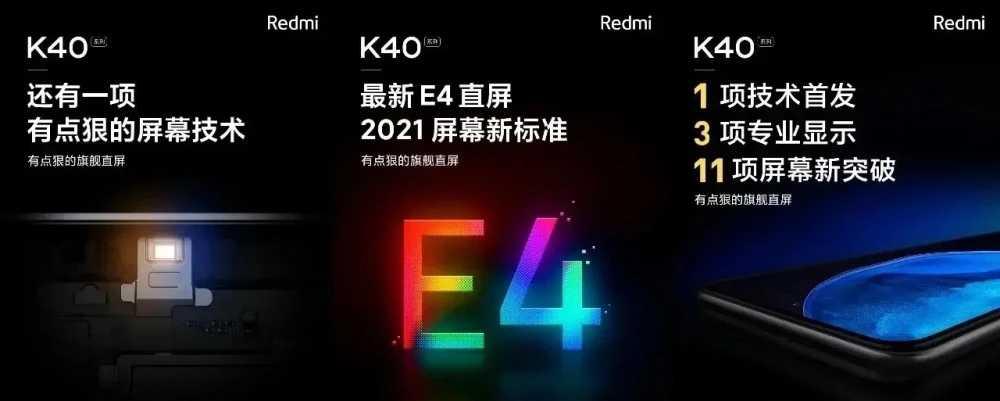 redmik40配置_redmi k40配置参数