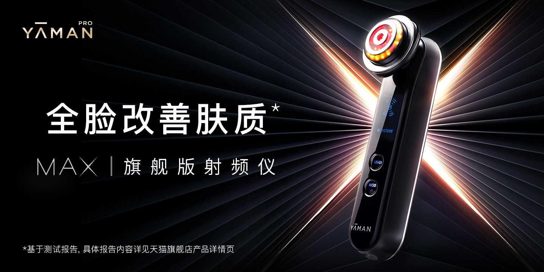 射频美容仪哪个牌子好用_2021射频美容仪品牌排行榜