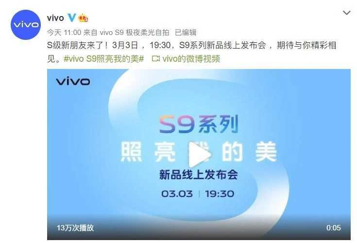 vivo s9和s7哪個好_vivo s9和s7對比