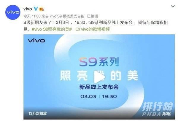 vivo s9和s7哪个好_vivo s9和s7对比