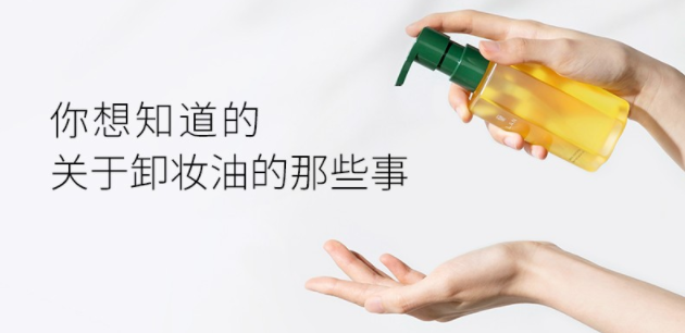 兰卸妆油孕妇可以用吗_兰卸妆油成分检测表