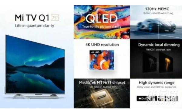 小米电视q1有哪些亮点_小米电视q1亮点介绍