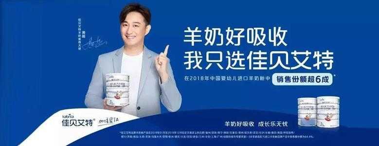 佳贝艾特羊奶粉是国产还是进口的_佳贝艾特羊奶粉是哪个国家的产品
