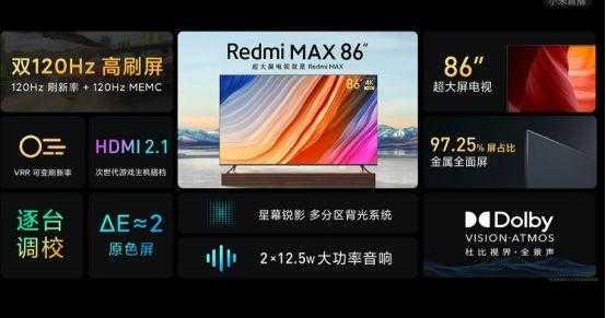 redmimax86英寸电视亮点_redmimax86英寸电视亮点介绍
