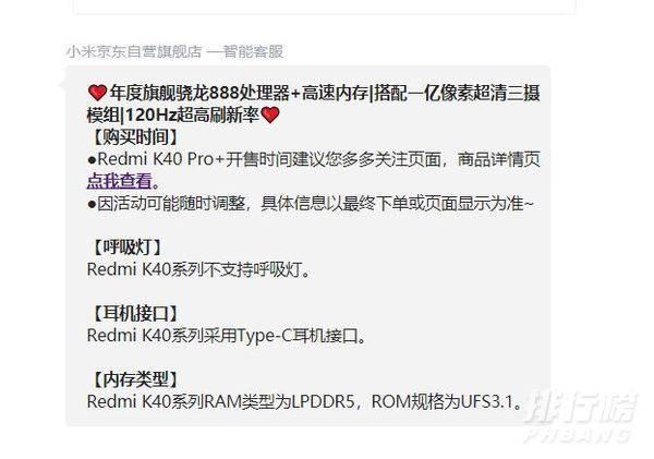 红米k40pro+发售时间_红米k40pro+什么时候开售