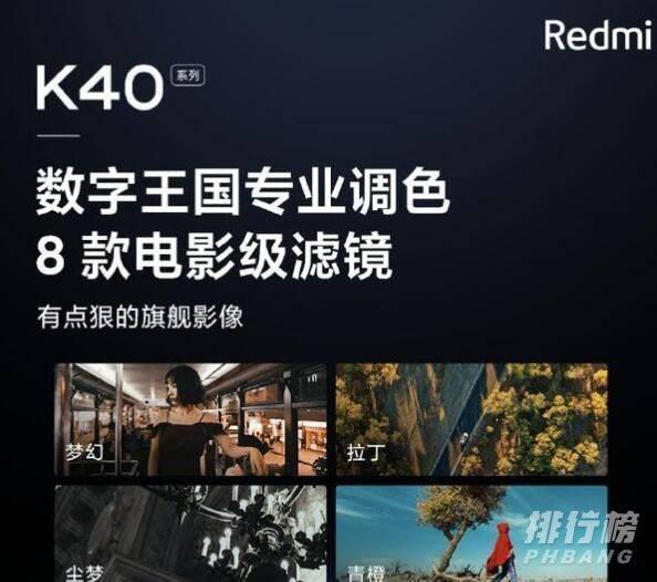 红米k40和荣耀v40拍照对比_红米k40和荣耀v40拍照区别