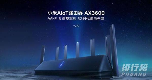 小米ax3600路由器怎么样_小米ax3600路由器的优缺点