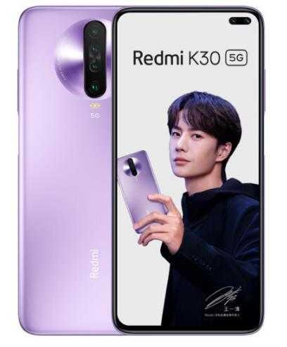 Redmi K30 5G雙模 6GB+128GB 紫玉幻境 游戲智能手機
