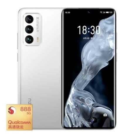 魅族 18 12GB+256GB 踏雪 旗舰5G手机