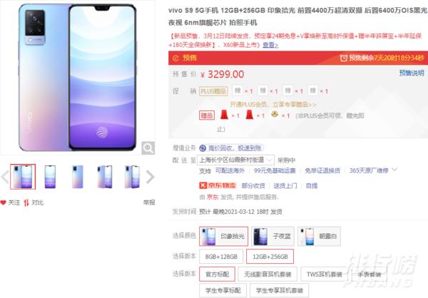vivos9手机多少钱一部_vivos9手机价格是多少