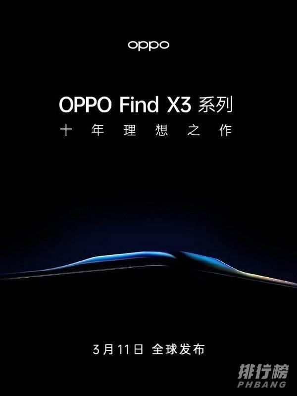 oppofindx3屏幕尺寸_oppofindx3屏幕多大
