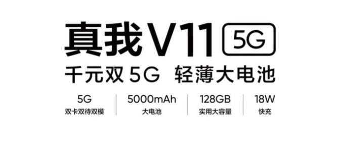 realmev11多少钱_真我v11手机多少钱