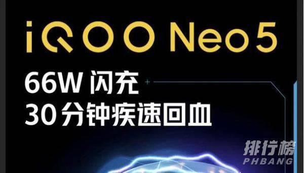 iqooneo5什么时候发布_iqooneo5发布时间