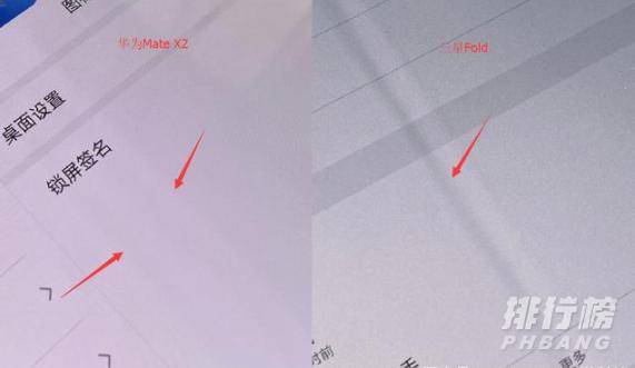 华为matex2有折痕吗_华为matex2会有明显的折痕吗