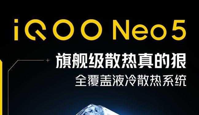 iqooneo5和iqoo7哪個好_iqooneo5和iqoo7對比